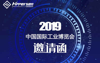 [Pre-show Preview] Hyberson will be at the 21st China International Industry Fair