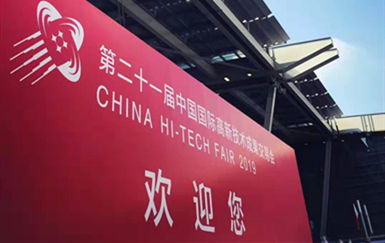 During the 21st Hi-Tech Fair, Hypersen showcases the charm of innovative domestic high-end smart sensors